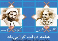 پیام تبریک مدیرکل دامپزشکی استان اصفهان به مناسبت فرا رسیدن هفته دولت