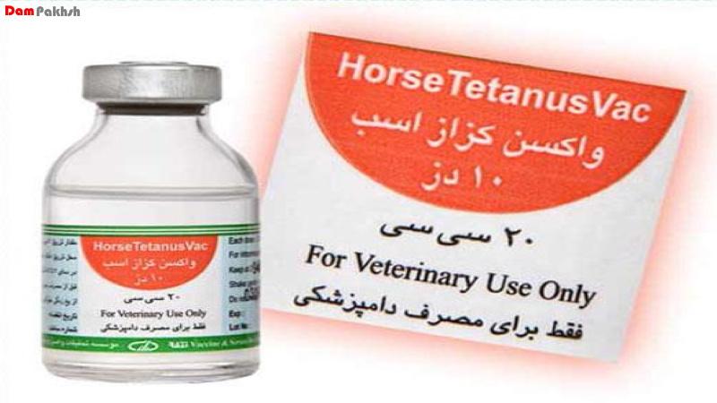واکسن کزاز اسب محصول موسسه تحقیقات و سرم سازی رازی