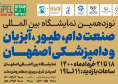 نوزدهمین نمایشگاه بین المللی صنعت دام، طیور، آبزیان و دامپزشکی اصفهان